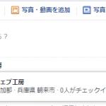 【Facebook】自分のFacebookページへのチェックイン設定